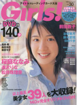 Girls! vol.30