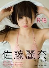 佐藤麗奈フォトブック「RENA18」双葉社