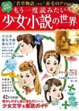 「もう一度読みたい少女小説の世界」双葉社
