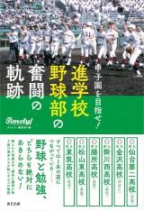 「甲子園を目指せ! 進学校野球部の奮闘の軌跡」辰巳出版