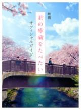 「映画『君の膵臓をたべたい』オフィシャルガイド 」双葉社