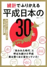 「統計でふりかえる平成日本の30年」双葉社