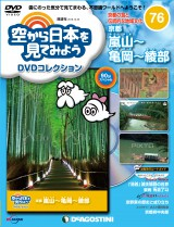 シリーズ「空から日本を見てみようDVDコレクション」デアゴスティーニ