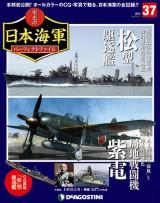 シリーズ「栄光の日本海軍 パーフェクトファイル」デアゴスティーニ