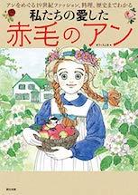 「私たちの愛した赤毛のアン」辰巳出版