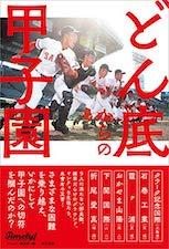 「どん底からの甲子園」辰巳出版