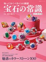 「宝石の常識 永久保存版」双葉社