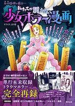「私たちが震えた 少女ホラー漫画」辰巳出版