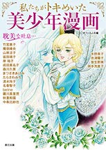 「私たちがトキめいた 美少年漫画」辰巳出版