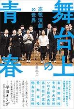 「舞台上の青春 高校演劇の世界」辰巳出版