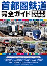 「首都圏鉄道完全ガイド 主要私鉄・地下鉄編 2」双葉社