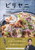 「ビリヤニ とびきり美味しいスパイスご飯を作る!」朝日新聞出版